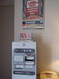 11階EVホールにテレビカード自販機