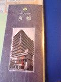 ホテルのパンフレット