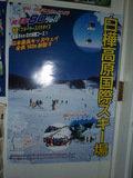 白樺高原国際スキ−場のポスター