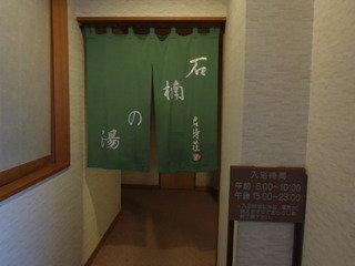 大浴場 入り口