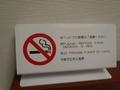 ベッド禁煙!!