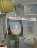 ユニットバス内 洋式トイレ