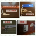 401号室の鍵