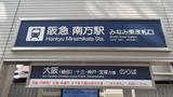 阪急南方駅の隣です