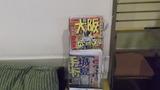 大阪の情報誌も置いてありました