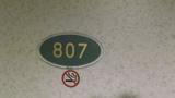 禁煙ルームと喫煙ルーム