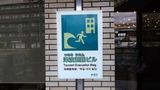 津波避難ビルの表示も