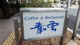 レストランもあります