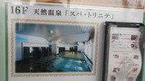 16階に天然温泉があります