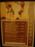 中国アモイ式オイルセラピー