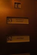 52階と53階