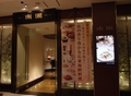 中国料理<南園>