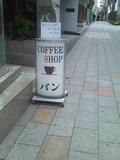 喫茶の看板