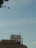 屋上にホテル名