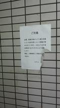 注意の貼り紙