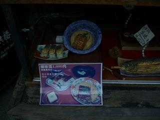 お昼は黒壁でサバ料理