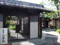 瀬戸の古民家カフェ その3