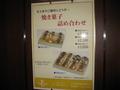 エレベーター内ポスター。