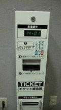 チケット販売機。