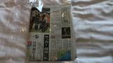 部屋に届けられた新聞。