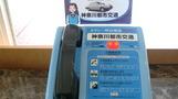 タクシー専用電話。