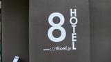 ホテルネーム。