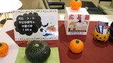 かぼちゃクイズ。