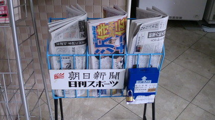 新聞有料。
