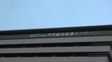 市民総合医療センター。