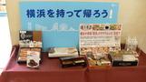 横浜土産が買えます。