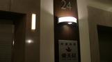 24階はテナントレストラン。