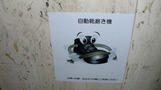 自動靴磨き機