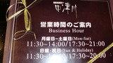 日本料理店の営業時間。