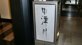 日本料理「中津川」
