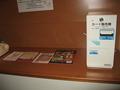 カード販売機。
