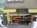 近くの和菓子屋さん。
