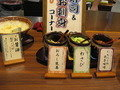 お寿司の薬味のおすすめは・・・。