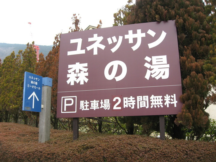 提携施設の駐車場。