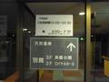 ホテルプラザ宮崎 温泉連絡通路