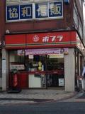 ポプラ 小倉京町店