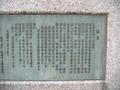 市民中央広場の碑