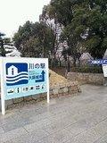 大阪城港から水上バスに乗れます。