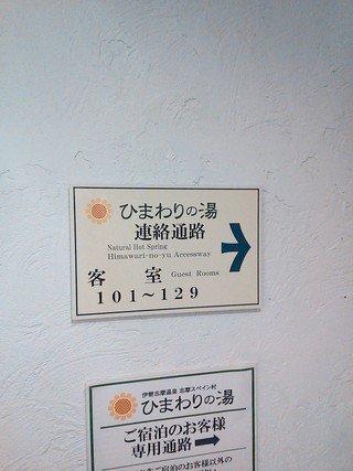 天然温泉施設が併設。