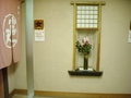 入浴時間の案内とお花