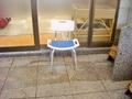 浴室の椅子