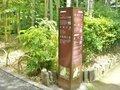 修善寺の観光スポットの案内
