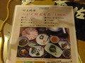郷土料理のコースメニュー