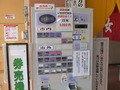 大浴場の券売機