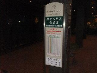 シャトルバスのバス停です