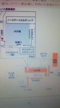 帝国ホテル大阪のシャトルバス乗り場